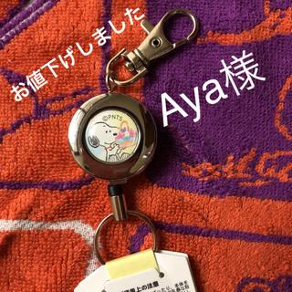 スヌーピー(SNOOPY)の★新品未使用★スヌーピーリールキーホルダー(キーホルダー)