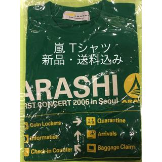 嵐 - 【新品】嵐 FIRST CONCERT 2006 in Seoul Tシャツ