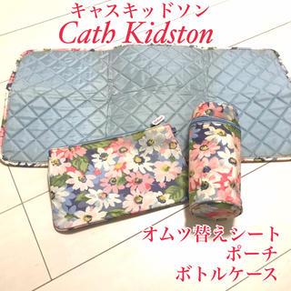 Cath Kidston - キャスキッドソン ポーチ、ボトルケース、おむつ替えシート