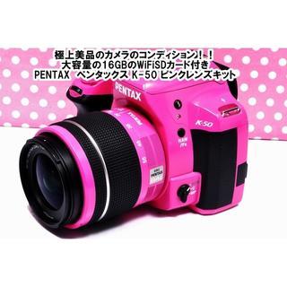 ペンタックス(PENTAX)の★極上美品級★多機能&軽量ボディの個性派一眼レフカメラPENTAX K-50(デジタル一眼)