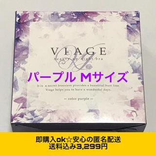 新品 リニューアル後 VIAGE ナイトブラ ブラック Mサイズ バストアップ