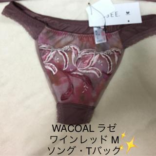 Wacoal - 新品タグ付き ワコール ラゼLASEE ソング Tバック M