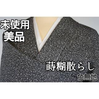 未使用 蒔糊散らし 色無地 一つ紋 正絹 黒 白 グレー 315 キモノリワ(着物)