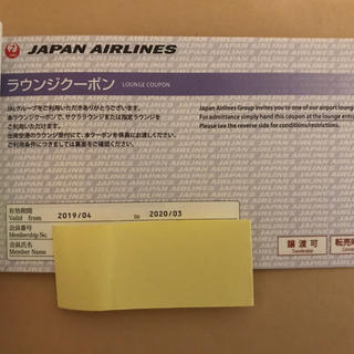JAL(日本航空) - JAL ラウンジクーポン 3枚