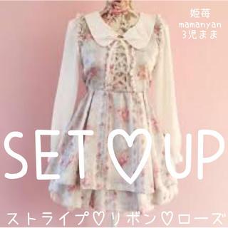 LIZ LISA - セットアップ♡ストライプ♡リボン♡ローズ♡大人気♡即日完売♡マカロンブルー♡秋♡