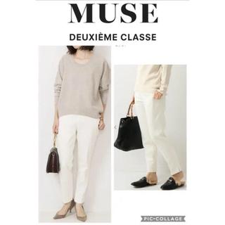 ドゥーズィエムクラス(DEUXIEME CLASSE)のMUSE de Deuxieme Classe カルゼストレッチパンツホワイト(クロップドパンツ)