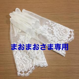 タカミ(TAKAMI)のショートグローブ オーガンジー(手袋)