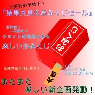 コチラのページは☆☆「大好評!?結果丸見えおみくじセール」☆☆のお知らせです