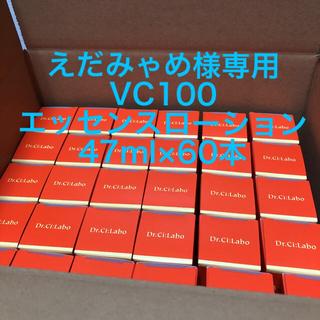 ドクターシーラボ(Dr.Ci Labo)の47714円相当◆ドクターシーラボ VC100 エッセンスローション 30本(化粧水 / ローション)