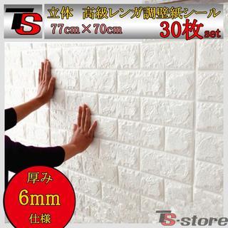 3D 立体壁紙 700*770*6mm レンガ調ステッカー 白色 30枚(その他)