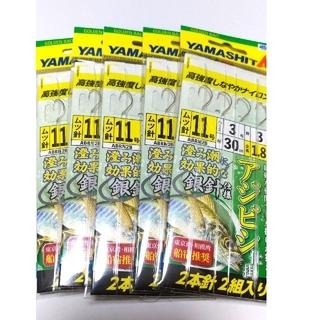 【新品】ヤマシタ アジビシ 仕掛け 11号2本針2組入り 5枚セット 銀針仕様(釣り糸/ライン)