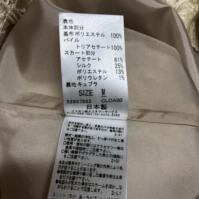 Sybilla(シビラ)のncn様専用   シビラ異素材レーススカートワンピ赤タグ レディースのフォーマル/ドレス(ミディアムドレス)の商品写真