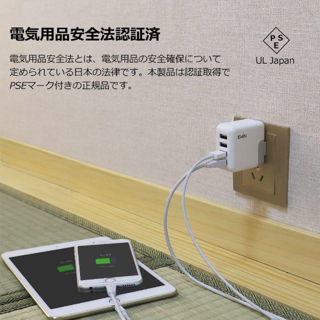 USB充電器 24W急速充電 4USBポート ACアダプター スマホ/家電/カメラの生活家電(変圧器/アダプター)の商品写真