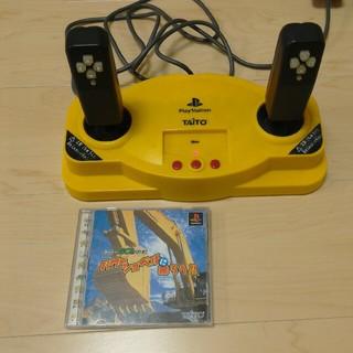PlayStation2 - PS コントローラ パワーショベルに乗ろう