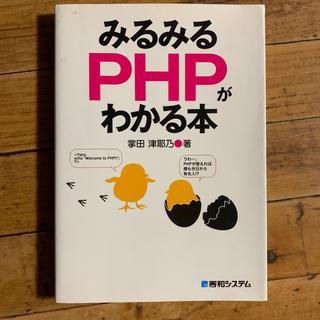みるみるPHPがわかる本(コンピュータ/IT)