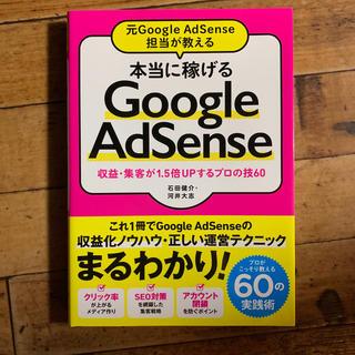 本当に稼げるGoogle AdSense(ビジネス/経済)