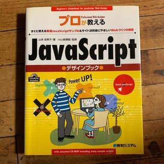 プロが教えるJavaScriptデザインブック(コンピュータ/IT)