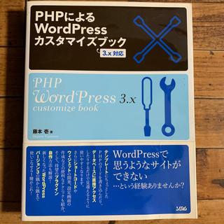 PHPによるWordPressカスタマイズブック(コンピュータ/IT)