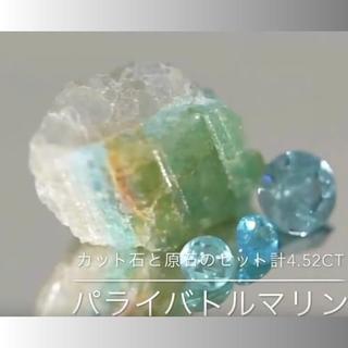 🎴中吉《運だめし拡散シリーズ》原石とカットパライバトルマリン4個計4.52ct