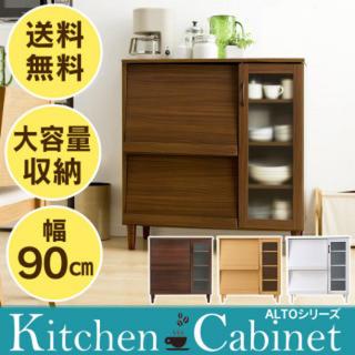 キャビネット キッチンキャビネット アルト レンジ台 食器棚 キッチン収納 北欧