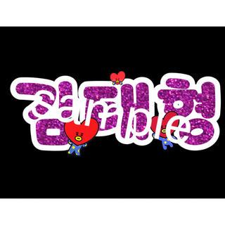 ボウダンショウネンダン(防弾少年団(BTS))のBTS キムテヒョン 紙スローガン ハンドメイド ボード風(その他)