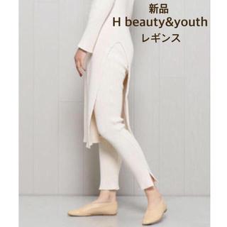 新品 h brauty&youth リブレギンス
