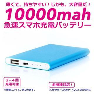 【新品】10000mAh モバイルバッテリー 急速充電  ブルー