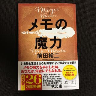 ゲントウシャ(幻冬舎)のYUCALI様専用 メモの魔力 The Magic of Memos(ビジネス/経済)
