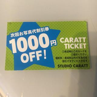 スタジオキャラット 1000円割引券 クーポン(その他)