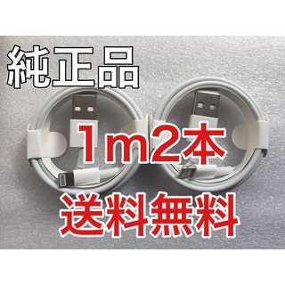 アップル(Apple)の【即購入OK】Apple iPhoneライトニングケーブル充電器1m2本(バッテリー/充電器)