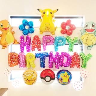 ポケモンの誕生日バルーンセット♡文字カラー変更可♡送料無料(キャラクターグッズ)