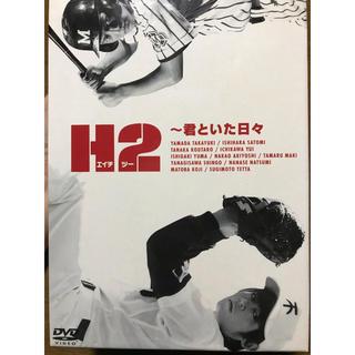 H2  DVD(TVドラマ)