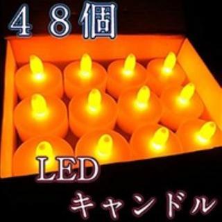 ★即日発送★ 48個セット キャンドルライト ティーライト 電池付(キャンドル)