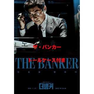 韓国ドラマ ザ・バンカー DVD版 全32話(TVドラマ)