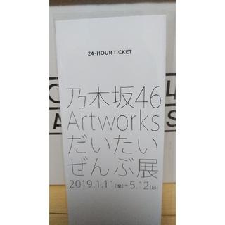乃木坂46 - 乃木坂46 東京メトロ 24時間券