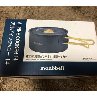 モンベル(mont bell)のmont-bell クッカー アウトドア 新品未使用(調理器具)