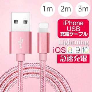 データ転送 スマホ タブレッド モバイルバッテリー 充電ケーブル ピンク