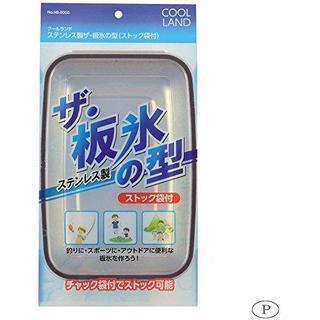 パール金属 クールランド ステンレス製ザ・板氷の型(ストック袋付) (調理道具/製菓道具)