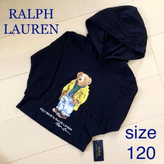 POLO RALPH LAUREN - 未使用 ポロベア サイズ120 1着