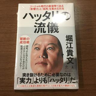 ゲントウシャ(幻冬舎)のハッタリの流儀   堀江貴文 著(ビジネス/経済)