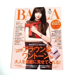 集英社 - BAILA 2019年10月号 増刊 コンパクト版