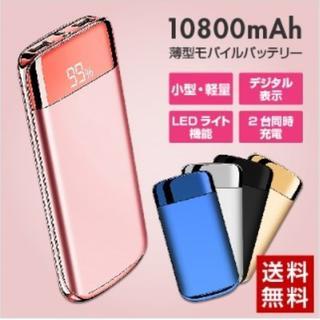 ★2台同時充電★ 10800mAh モバイルバッテリー ゴールド 他色有