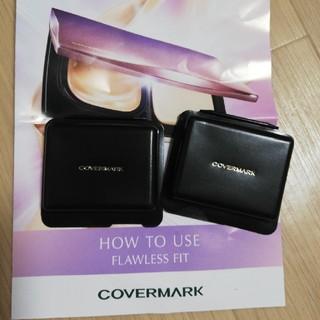 カバーマーク(COVERMARK)のCOVERMARK フローレスフィット(サンプル/トライアルキット)