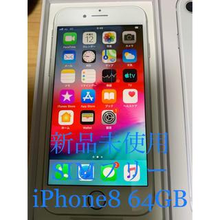 iPhone - 新品未使用 SIMフリー iPhone8 64GB SILVER