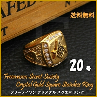 ♠フリーメイソン 秘密結社 クリスタル ゴールド スクエア ステンレス リング(リング(指輪))