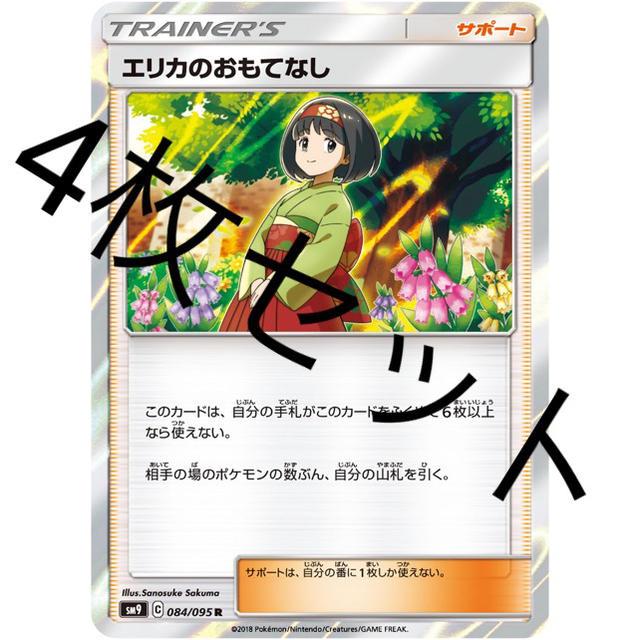 ポケモン(ポケモン)のエリカのおもてなし R 4枚セット ポケモンカード エンタメ/ホビーのトレーディングカード(シングルカード)の商品写真