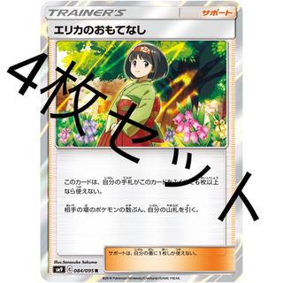 ポケモン - エリカのおもてなし R 4枚セット ポケモンカード