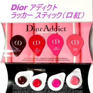 ディオール(Dior)の4色★ Dior ラッカースティック アディクト 口紅 リップ セット(口紅)