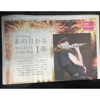 安室奈美恵 沖縄タイムス  9月16日(ミュージシャン)