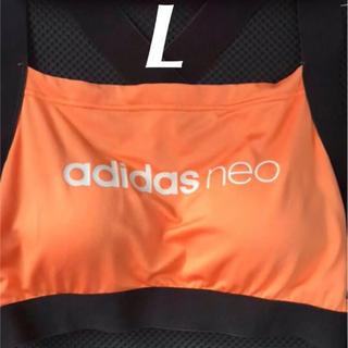 アディダス(adidas)のアディダスネオ ハーフトップブラ 【Lサイズ】(ブラ)